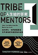 人生給的答案II: 你的掙扎,他們都經歷過,世界最強當你最堅強的後盾 (Traditional Chinese Edition)