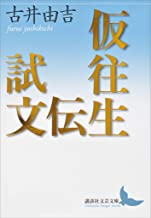 表紙: 仮往生伝試文 (講談社文芸文庫) | 古井由吉