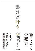 表紙: 書けば叶う | 羽賀 ヒカル