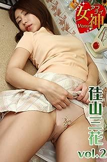 アブナイ女神☆佳山三花 vol.2