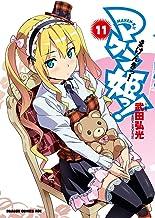 表紙: マケン姫っ!(11) (ドラゴンコミックスエイジ) | 武田 弘光