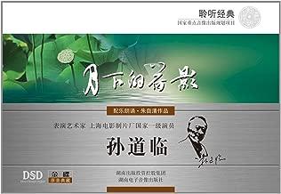 聆听经典:月下的荷影(配乐朗诵•朱自清作品)(CD+书)