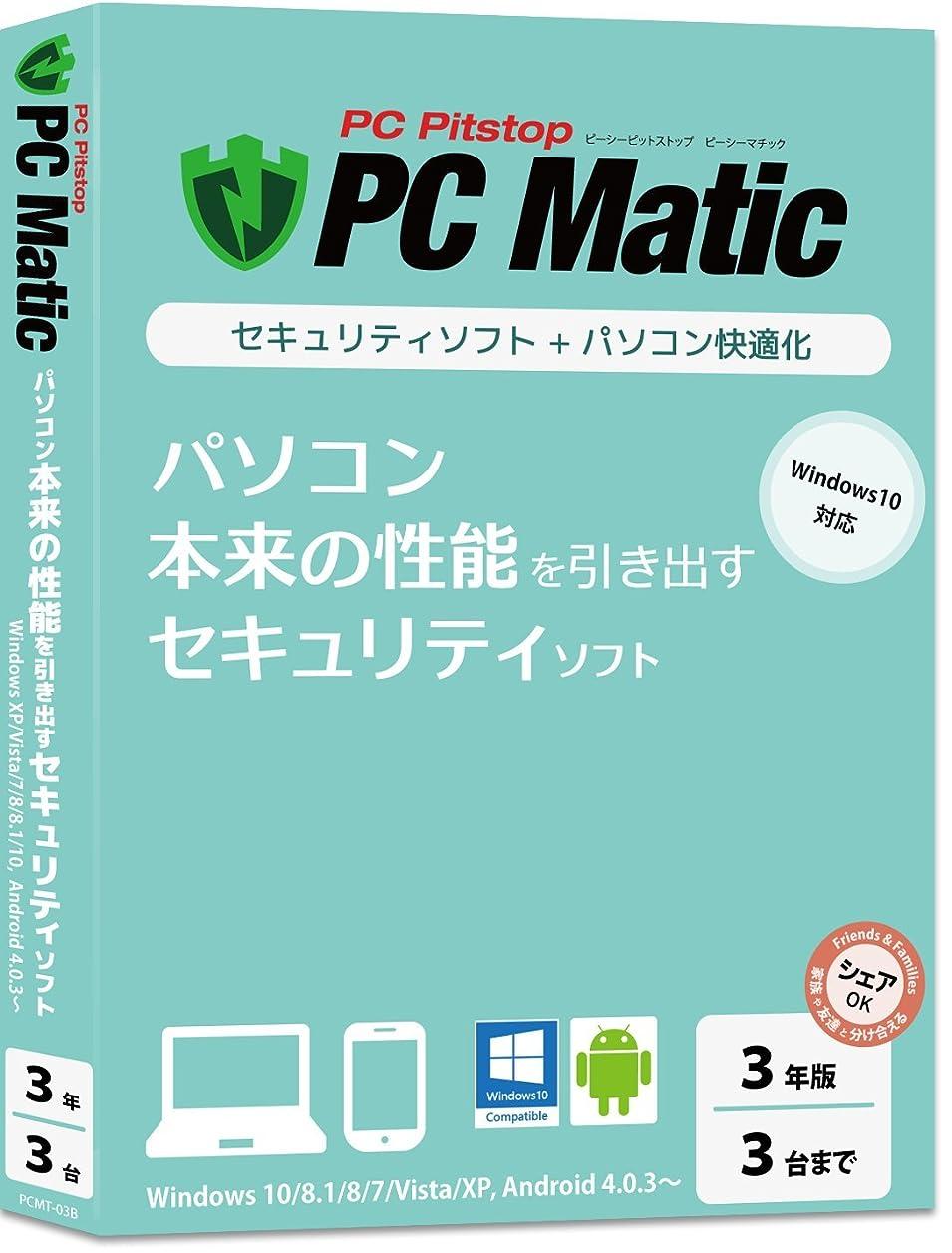 アジテーションスラダムボクシングPC Matic [3年/3台] パソコン本来の性能を引き出すセキュリティソフト (最新版) Windows XP~10/Android