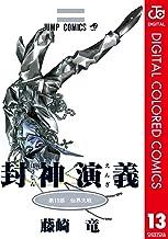 封神演義 カラー版 13 (ジャンプコミックスDIGITAL)