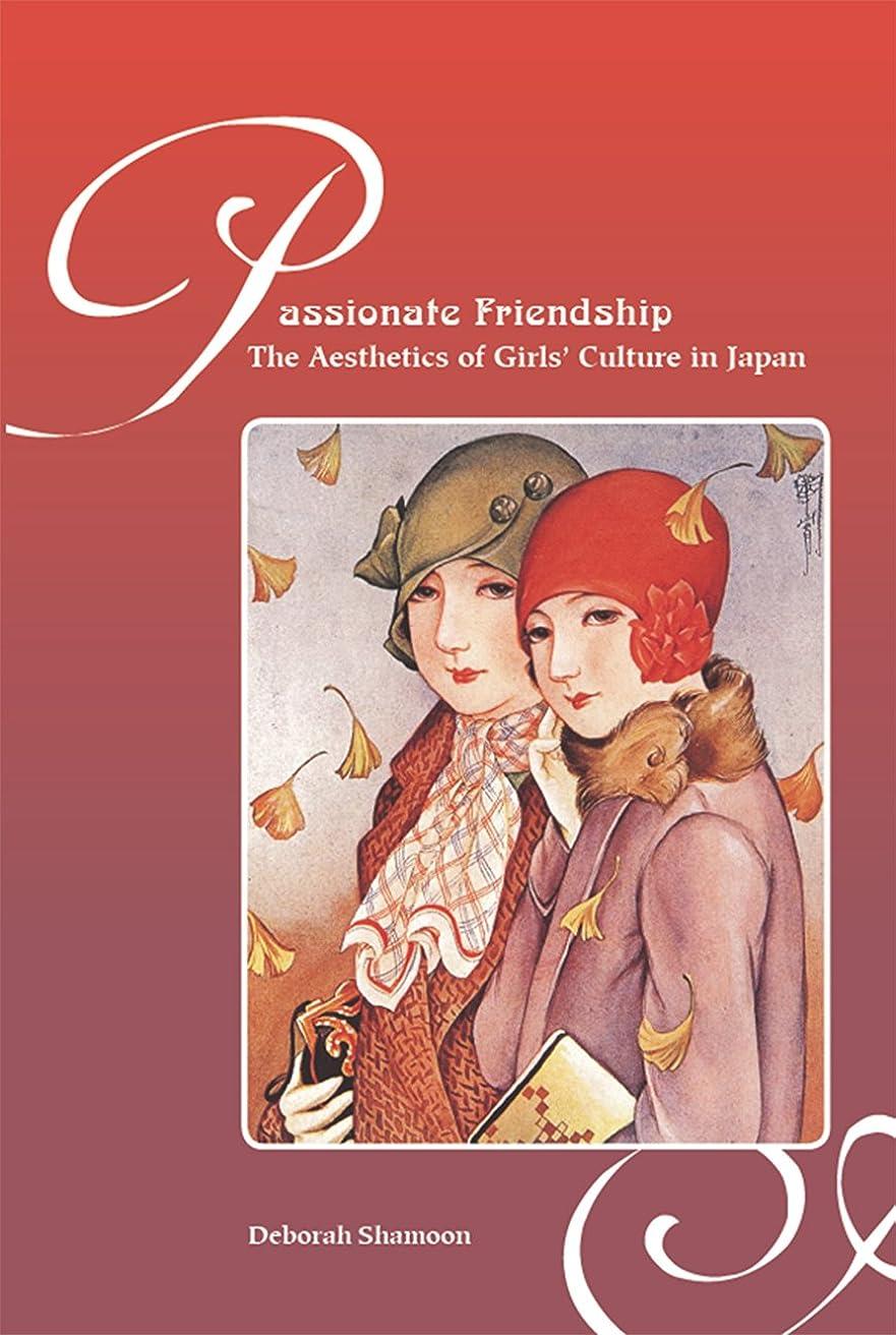 柱ジョージスティーブンソンコースPassionate Friendship: The Aesthetics of Girls' Culture in Japan: The Aesthetics of Girl's Culture in Japan (English Edition)