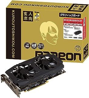 玄人志向 ビデオカード Radeon RX580搭載 デュアルファンモデルRD-RX580-E8GB/OC/DF