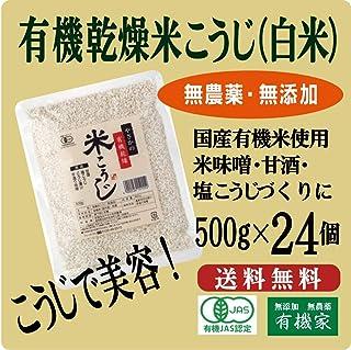 有機乾燥米こうじ(白米)500g×24個セット<業務用箱売り12kg>★宅急便で配送★ついに通年販売の乾燥こうじが出ました。常備しておくといつでも塩こうじや甘酒が作れて大変便利です。