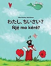 Watashi, Chiisai? Nje Mo Kere?: Japanese [hirigana and Romaji]-Yoruba: Children's Picture Book (Bilingual Edition)