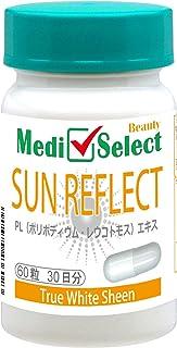 飲む日焼け止め 紫外線対策サプリ SUN REFLECT 【PLエキス250mg・ビタミンC・ヒアルロン酸配合】日本製(60粒)