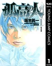 表紙: 孤高の人 1 (ヤングジャンプコミックスDIGITAL) | 鍋田吉郎