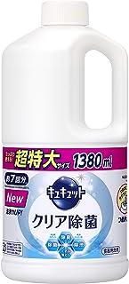 (大容量) Cucute 餐具洗涤剂 清洁除菌 替换装 1380 毫升, , ,