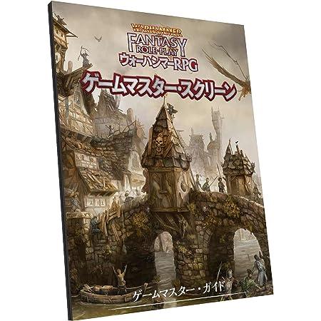 ホビージャパン ウォーハンマーRPGゲームマスター・スクリーン TRPGサプライ