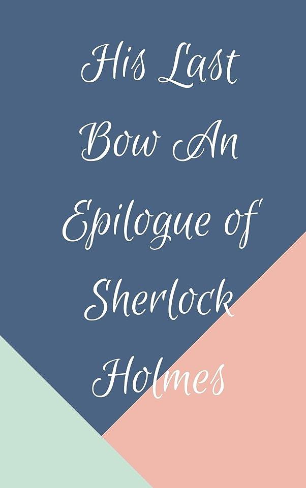 志す媒染剤統合His Last Bow An Epilogue of Sherlock Holmes (English Edition)
