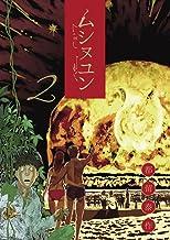 表紙: ムシヌユン(2) (ビッグコミックス) | 都留泰作