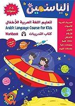 Alyasameen to learn Arabic Language for Children Workbook :Level KG2 الياسمين لتعليم اللغة العربية للأطفال (7-5) سنوات: كت...