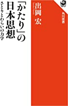 表紙: 「かたり」の日本思想 さとりとわらいの力学 (角川選書) | 出岡 宏