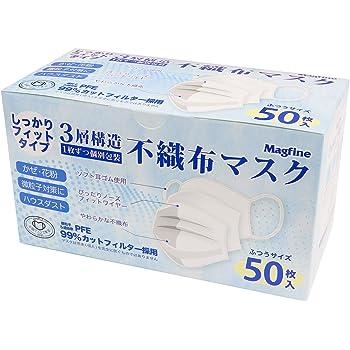 【個包装 カケンPFE・BFE99%以上高性能フィルター 日本国内検品】三層不織布使い捨てマスク 耳が痛くなりにくい (個包装・ふつうサイズ50枚入)