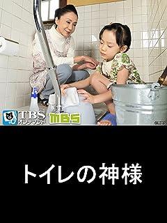 トイレの神様【TBSオンデマンド】