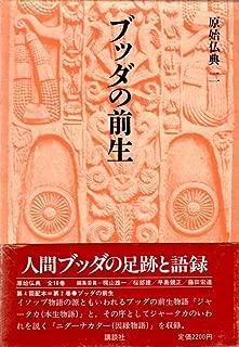 原始仏典 (第2巻) ブッダの前生