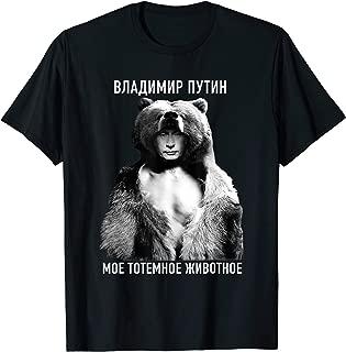 Putin, President T-shirt   Russia Tee
