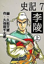 表紙: 史記 7 李陵 上 | 久松文雄
