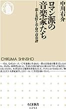 表紙: ロマン派の音楽家たち ──恋と友情と革命の青春譜 (ちくま新書)   中川右介