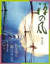 禅の風〈第36号〉