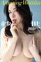 表紙: 紗世 アメイジング・ウーマン 週刊ポストデジタル写真集 | 西田幸樹