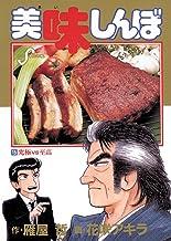 表紙: 美味しんぼ(15) (ビッグコミックス) | 花咲アキラ