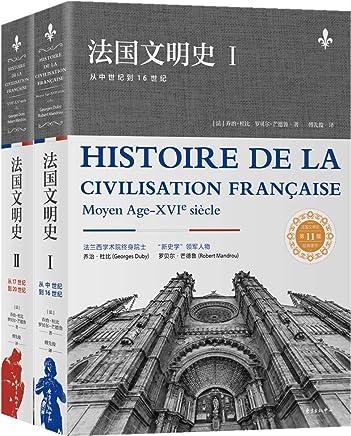 法国文明史(上下册)