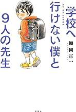 表紙: 学校へ行けない僕と9人の先生 (アクションコミックス) | 棚園正一