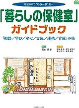 「暮らしの保健室」ガイドブック 「相談/学び/安心/交流/連携/育成」の場 (C.C.MOOK)