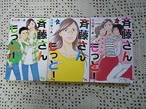 斉藤さん もっと! コミック 1-3巻セット (オフィスユーコミックス)
