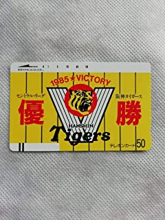 阪神タイガース 1985年 リーグ優勝記念 テレホンカード 未使用