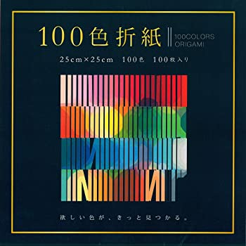 エヒメ紙工 おりがみ 100色折紙 25cm角 E-100C-06