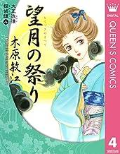 表紙: 大正浪漫探偵譚 4 望月の祭り (クイーンズコミックスDIGITAL) | 木原敏江
