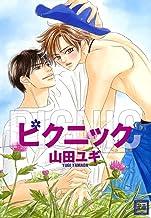 表紙: ピクニック (花音コミックス)   山田ユギ
