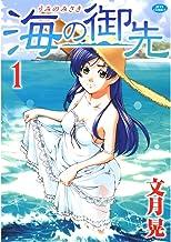 表紙: 海の御先 1 (ジェッツコミックス)   文月晃