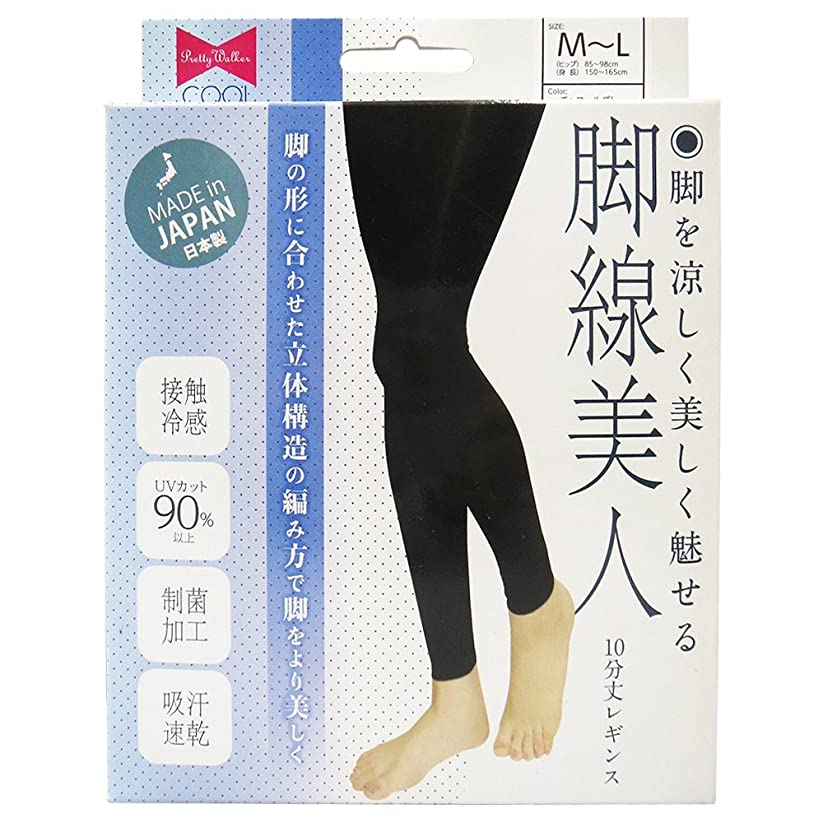 有利必要とするチョーク砂山靴下 プリティウォーカー 脚線美人 10分丈レギンス チャコールグレー
