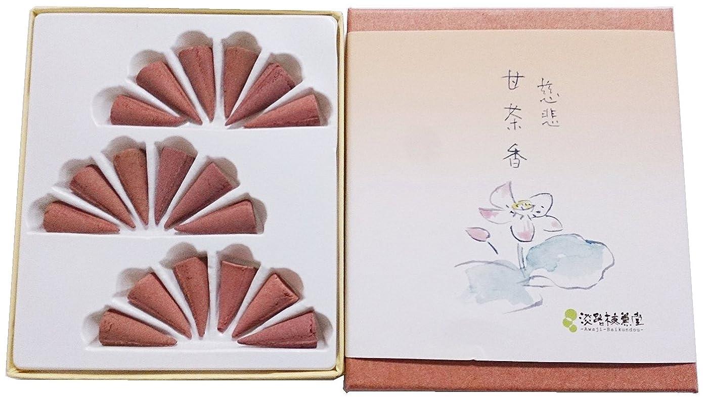 家禽賞四回淡路梅薫堂のお香 慈悲甘茶香 コーン 18個入 #4 jihi incense cones 日本製