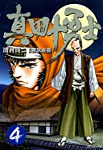 真田十勇士 4巻 (SPコミックス)