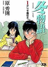 表紙: 冬物語(1) (ヤングサンデーコミックス) | 原秀則