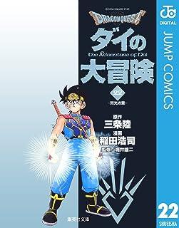 DRAGON QUEST—ダイの大冒険— 22 (ジャンプコミックスDIGITAL)