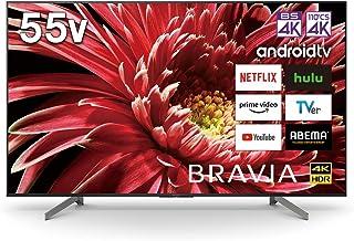 ソニー 55V型 液晶 テレビ ブラビア 4Kチューナー内蔵 Android TV機能搭載 Works with Alexa対応 2019年モデル KJ-55X8550G