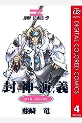 封神演義 カラー版 4 (ジャンプコミックスDIGITAL) Kindle版