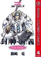 表紙: 封神演義 カラー版 4 (ジャンプコミックスDIGITAL) | 藤崎竜