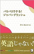 表紙: バリバリウケる!ジャパングリッシュ 「ペーパードライバー」は英語じゃない! GOTCHA!新書 (アルク ソクデジBOOKS)   アン・クレシーニ