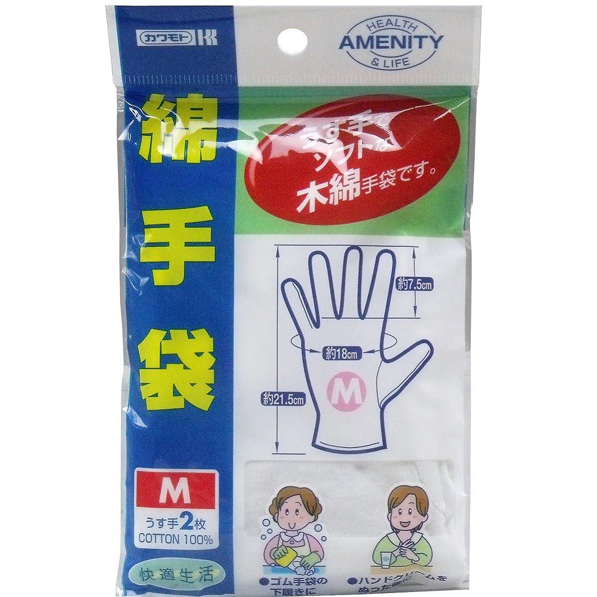 休眠浴室オリエンテーション【セット品】綿手袋 Mサイズ うす手2枚入 7個