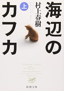 海辺のカフカ (上) (新潮文庫)