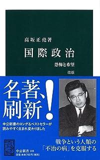 国際政治 - 恐怖と希望 (中公新書)